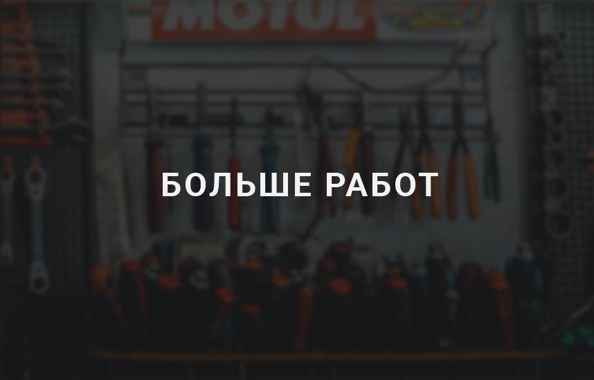 БОЛЬШЕ РАБОТ